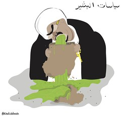 over eating (khalid Albaih) Tags: khartoon khalidalbaih sudan cartoon illustration palestine israel gcc qatar mbs mbz trump السودان خرطون خالد البيه كركتير