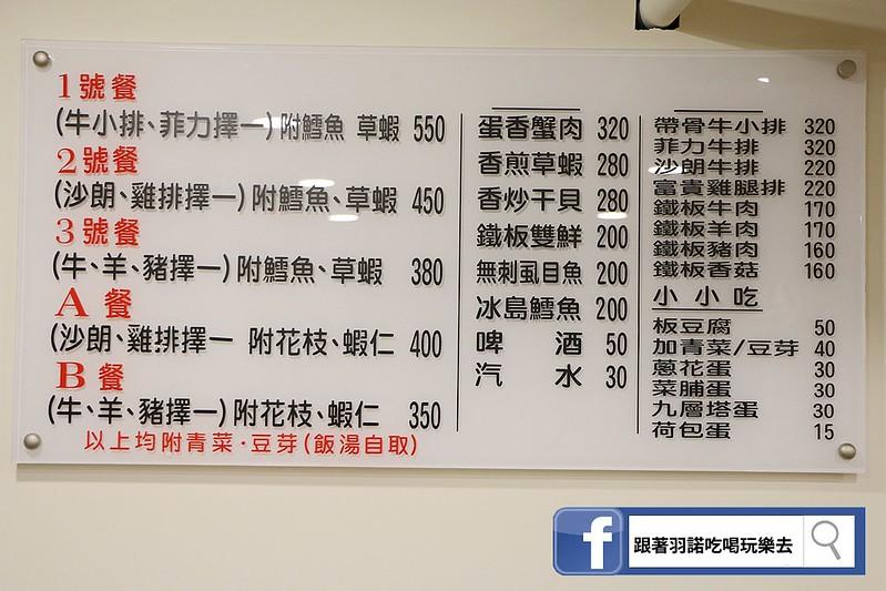 國父紀念館站超值鐵板燒推薦超燴燒44
