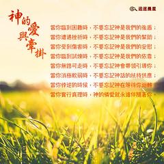人生语录-神的爱与牵挂 (追逐晨星) Tags: 困难 神 试炼 软弱 语录图片