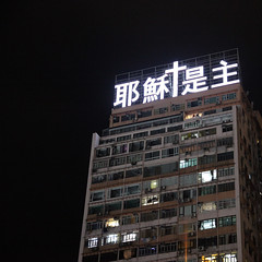 Hong Kong (peter.heindl) Tags: hong kong night available light city house rooftop nacht nachtaufnahme