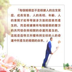 婚姻的由來-婚姻由不得人選擇-金句卡片 (跟隨耶穌腳蹤網) Tags: 金句卡片 婚姻
