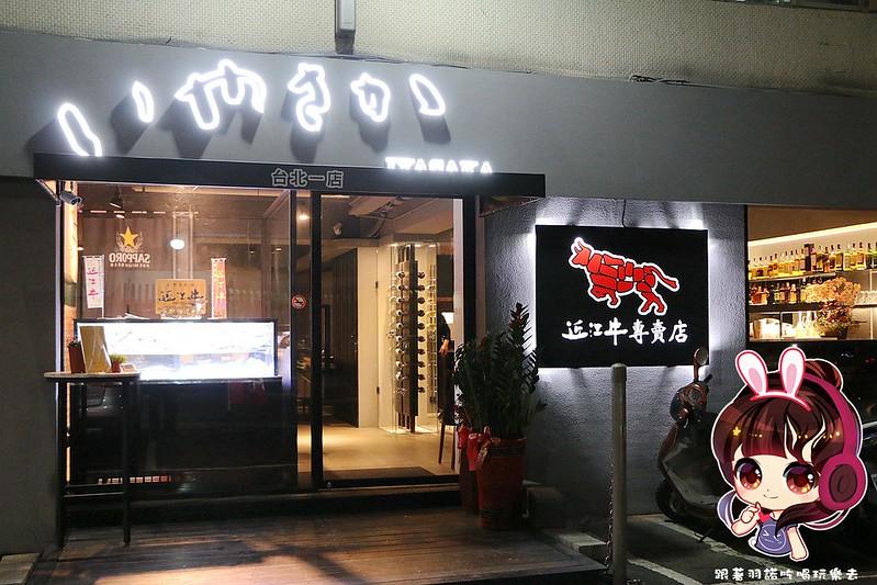 東區光復近江牛專賣店248