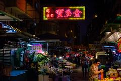 Before they're gone V (Arn_Thor) Tags: hong kong hongkong neon neonsign night nightphotography lights city urban street streetphotography fujifilm fujifilmxt20 fujixt20 sooc vivid cars people red traffic citylife travel china