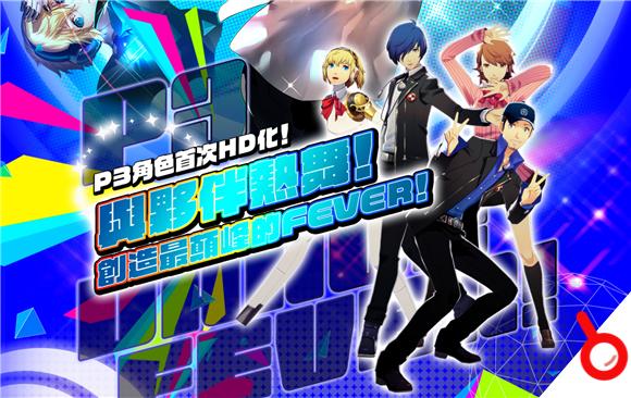 《P3D》《P5D》繁體中文版將於9月20日發售