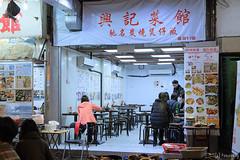 Hing Kee Restaurant (tomosang R32m) Tags: canon night midnight yakei hongkong hkexpress kowloon 香港 香港エクスプレス 夜景 yaumatei 油麻地 興記煲仔飯 興記 煲仔飯 hingkeerestaurant 廟街 templestreet 男人街 興記菜館 男子ごはん potrice