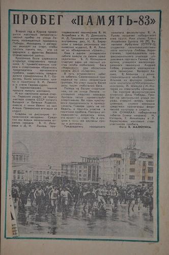 """Газета """"Курская правда"""", 1983 год"""