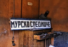 Mursko Središće (rolfstumpf) Tags: croatia murskosredišće sign shed hz