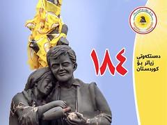 لە بیـرتان نەچێت بەیانی 12_5_2018 دەنگ بە لیستی 184ـی پارتی دیموکراتی کوردستان بدەن. (Kurdistan Photo كوردستان) Tags: 184ـی پارتی دیموکراتی کوردستان kurdistan democratic party koerdistan kurdistani kurdistán kurdistanê zagros zoregva zazaki zaxo zindî azadî azmar xebat xaneqînê christianity cegerxwin van love mahabad music arbil democracy freedom genocide herêmakurdistanê hawler hewler hewlêr halabja herêma judaism jerusalem kurdistan4all lalish qamishli qamislo qamishlî qasimlo war erbil efrînê refugee revolution rojava referendum yezidism yazidis yârsânism unhcr peshmerga peshmerge كوردستانيان نهورۆز barzani people