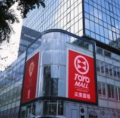 2597-05 (peterwaiki) Tags: tst hongkong 120film 6cmx6cm yashica snapshot