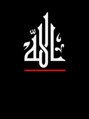 Allah-1 (Sami Photos) Tags: allah ramadhan islam pareyer surat ayat calligraphy fonts arabic prayer quran القران الكريم القرانالكريم الله الاسلام kuranı kerim पवित्र कुरान alquransuci quraanka kariimka t art design creative