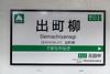 Demachiyanagi Station (Hideki Iba) Tags: japan japanese kanji alphabet word kyoto eizan eiden eizanrailway 日本 叡山電車 叡電 京都 日本語 緑 green