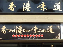 Wei Dao Cafe (knightbefore_99) Tags: chinese asian cafe weidao kingsway vancouver burnaby bc british columbia food lunch authentic taste hongkong cool best