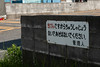 hiragana notice (kasa51) Tags: notice sign hiragana tokyo japan ひらがな concreteblockwall ブロック塀
