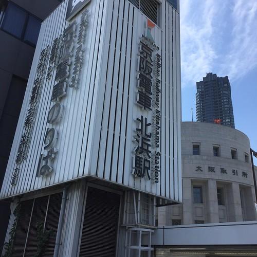 後ろに大阪取引所