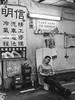 No Cars In Shop (Ding Yuin Shan) Tags: pentaxda1850mmf456dcwrre pentaxk01 wanchai garage sleep nap doze off