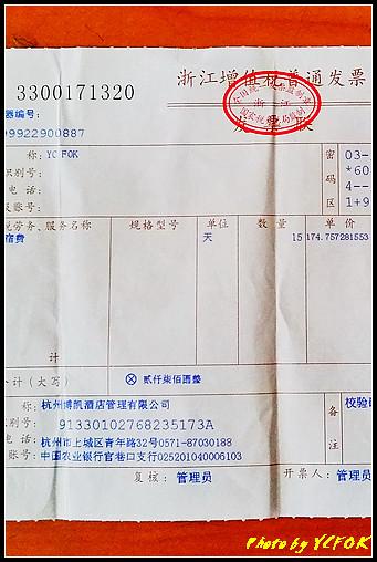 杭州酒店發票 20180507_143841-1-01