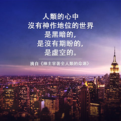 CAC007-B-神主宰著全人類的命運-ZB20180708-CN (跟隨耶穌腳蹤網) Tags: 神的主宰 神的权柄 真理 命运 人生格言