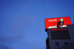 Twilight Coca-Cola (Eric Flexyourhead) Tags: kawaramachi 瓦町 takamatsu takamatsushi 高松市 kagawa kagawaken kagawaprefecture 香川県 shikoku 四国 japan 日本 city urban detail fragment night nightshot twilight evening bluehour sky clear blue bluesky blueskies sign neon coke cocacola red sonyalphaa7 zeisssonnartfe55mmf18za zeiss 55mmf18