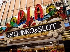 Pachinko & Slot (AMcUK) Tags: taitōku tōkyōto japan jp em10 omdem10 omdem10mkii em10mkii omd olympus olympusuk m43 micro43rds micro43 microfourthirds nippon tokyo