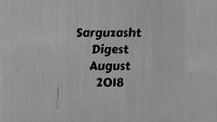 Sarguzasht Digest August 2018 (Read Online Books) Tags: sarguzasht august 2018