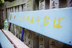 """Kodomo no asobiba"" (Children's playground) (Eric Flexyourhead) Tags: ogijima 男木島 おぎじま takamatsu takamatsushi 高松市 kagawa kagawaken kagawaprefecture 香川県 setonaikai 瀬戸内海 setouchi japan 日本 villagelife bench seat playground hiragana blue faded weathered worn patina shallowdepthoffield sonyalphaa7 zeisssonnartfe35mmf28za zeiss 35mmf28"
