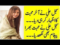 Sajal ali wrote the message of love for Ahad Raza (Showbiz Lovers) Tags: sajal ali wrote message love for ahad raza
