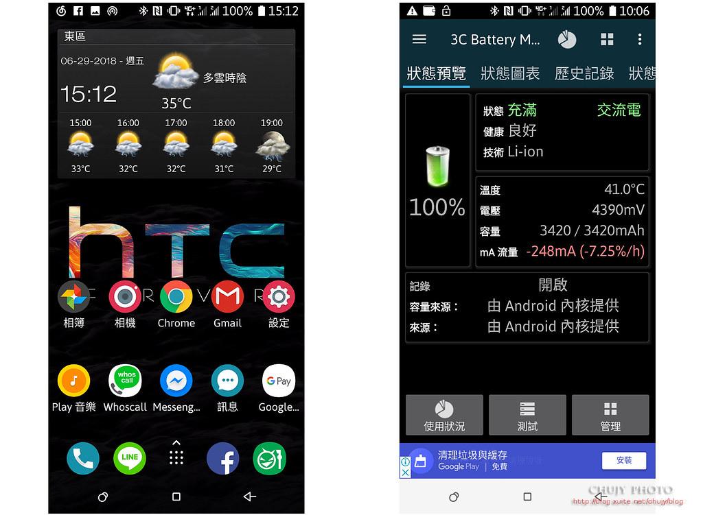(chujy) HTC U12+ 堅持挑戰無極限 - 38