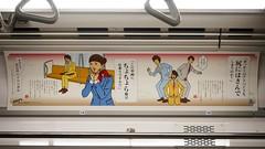 Mystery subway signs (AMcUK) Tags: shinjukuku em10 omdem10 omdem10mkii em10mkii omd olympus olympusuk m43 micro43rds micro43 microfourthirds japan nippon tokyo