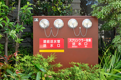 Fire hydrant system. Tokyo style. (varnaboy) Tags: minato tokyo japan japanese garden fire hydrant