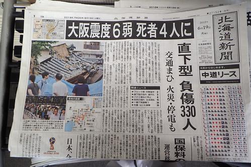 大阪地震 画像2