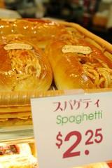 spaghetti sandwich (roboppy) Tags: japanese sandwich bakery spaghetti mitsuwa edgewater sthonore