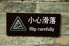 Slip carefully (Azchael) Tags: china sign nikon asia asien d70s nikond70s characters  shanxi signboard pingyao chinesecharacters  warnschild   shanxiprovince schriftzeichen slipcarefully chinesesignboard chinesischesschriftzeichen