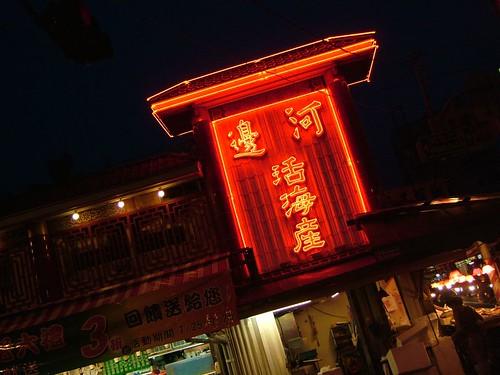 高雄市‧河邊海鮮餐廳@ 留住感動:: 痞客邦PIXNET ::