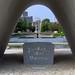 原爆ドーム:Memorial Cenotaph, Hiroshima Peace Park