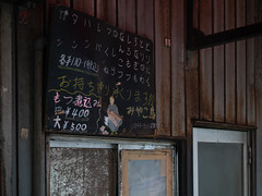 ガタハレつかなしすとと (kasa51) Tags: sign yakitori grilledchicken kawasaki japan 焼き鳥