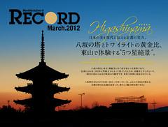 RECORD Active-U vol.052 - March 2012 / 法観寺 八坂の塔 (Active-U) Tags: record