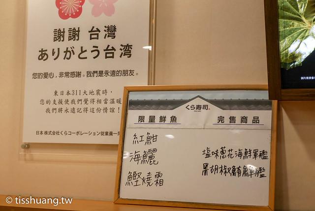 藏壽司-1170364