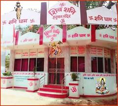 Shiv Shani Hanuman Mandir (NarendraSadhuOfficial) Tags: jamshedpur jharkhandstate lordhanumantemples