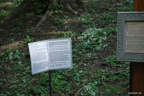 Аскольдова могила, Київ  InterNetri Ukraine 044