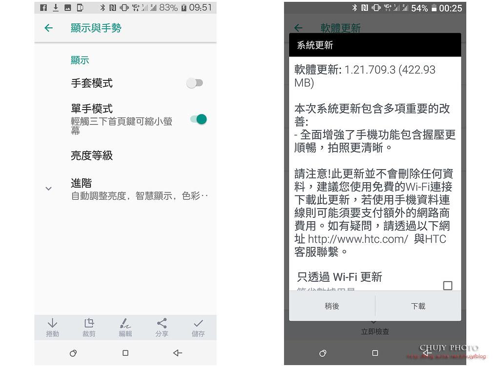 (chujy) HTC U12+ 堅持挑戰無極限 - 44