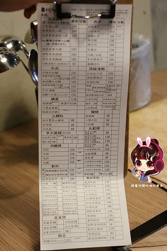 川老爺麻辣鍋016