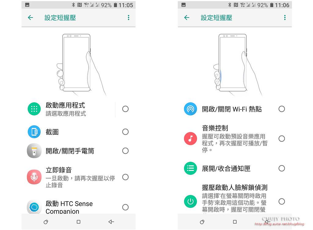 (chujy) HTC U12+ 堅持挑戰無極限 - 47
