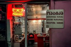 Optician (Melissa Maples) Tags: tiflis tbilisi თბილისი georgia gürcistan sakartvelo საქართველო asia 土耳其 apple iphone iphonex cameraphone spring georgian text neon sign glasses optician shop
