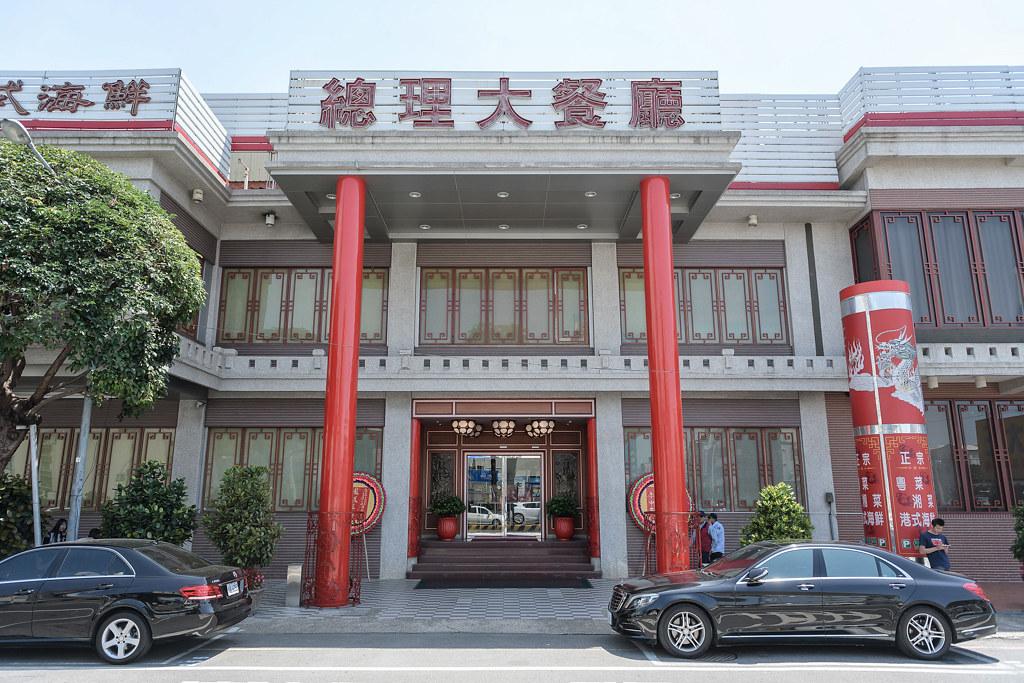 台南婚攝 - 總理大餐廳婚宴!婚禮紀錄-41