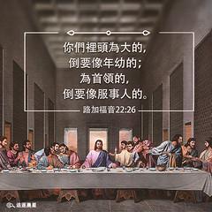 圣经金句- 为首领的倒要像服事人的 (追逐晨星) Tags: 圣经金句 主耶稣和门徒 路加福音 金句卡片 金句图片 金句