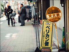 ペリカン便 (David Panevin) Tags: fukushima fukushimaku 福島区 大阪 osaka kansai japan olympus omd em1 mzuikodigitaled45mmf18 street path people signs urbanfragments bokeh bokehlicious davidpanevin