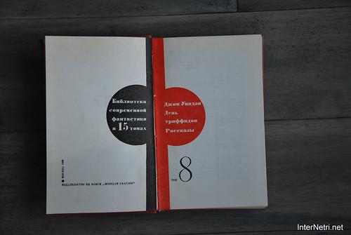 Книги День трифідів День трифідів  InterNetri.Net 2