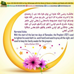 Search for Lailatul Qadr, Also Keep Family Awake For Prayers (aamirnehal) Tags: quran hadees hadith seerat prophet jesus moses book aamir nehal love peace quotes allah muhammad islam zakat hajj flower gift sin virtue punish punishment teaching brotherhood parents respect equality knowledge verse day judgement muslim majah dawud iman deen about son daughter brother sister hadithabout quranabout islamabout riba toheed namaz roza islamic sayings dua supplications invoke tooba forgive forgiveness mother father pray prayer tableegh jihad recite scholar bukhari tirmadhi