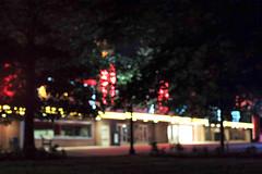 arcade, Glen Echo Park, Maryland, USA (Plan R) Tags: arcade glenecho night evening bokeh leica m 240 noctilux 50mm