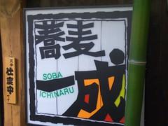 (bnz) Tags: japanese letters chinese kanji characters lettering  kana hiragana katakana  moji